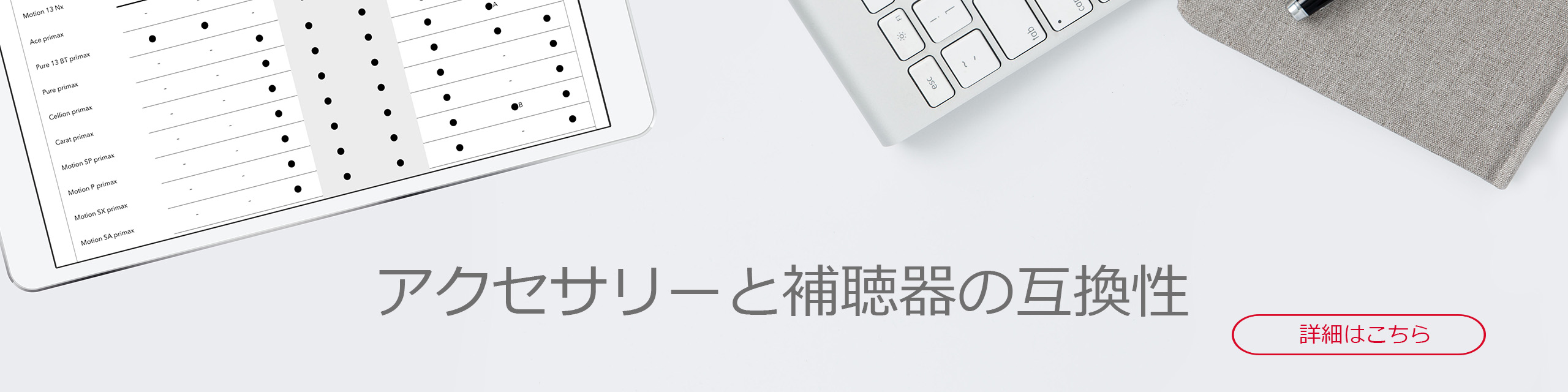 JP_Products-tables-teaser_accessories-and-hearingaid-compatibility_2560x640px