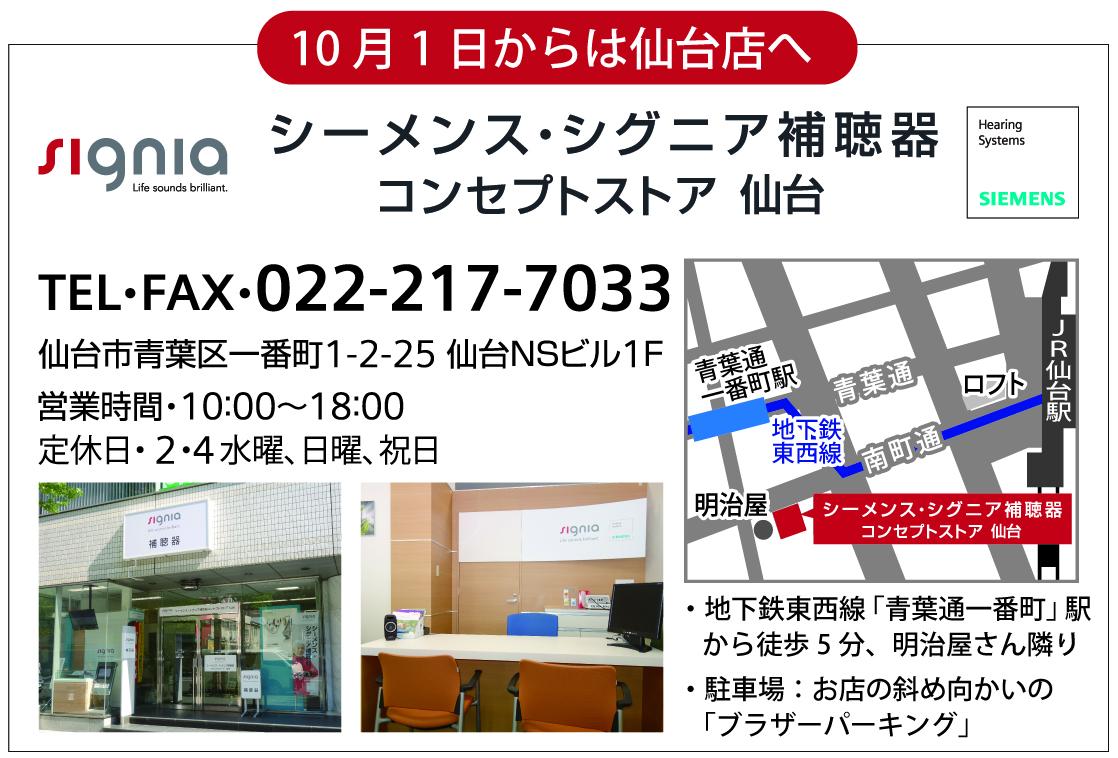 info-izumi-close